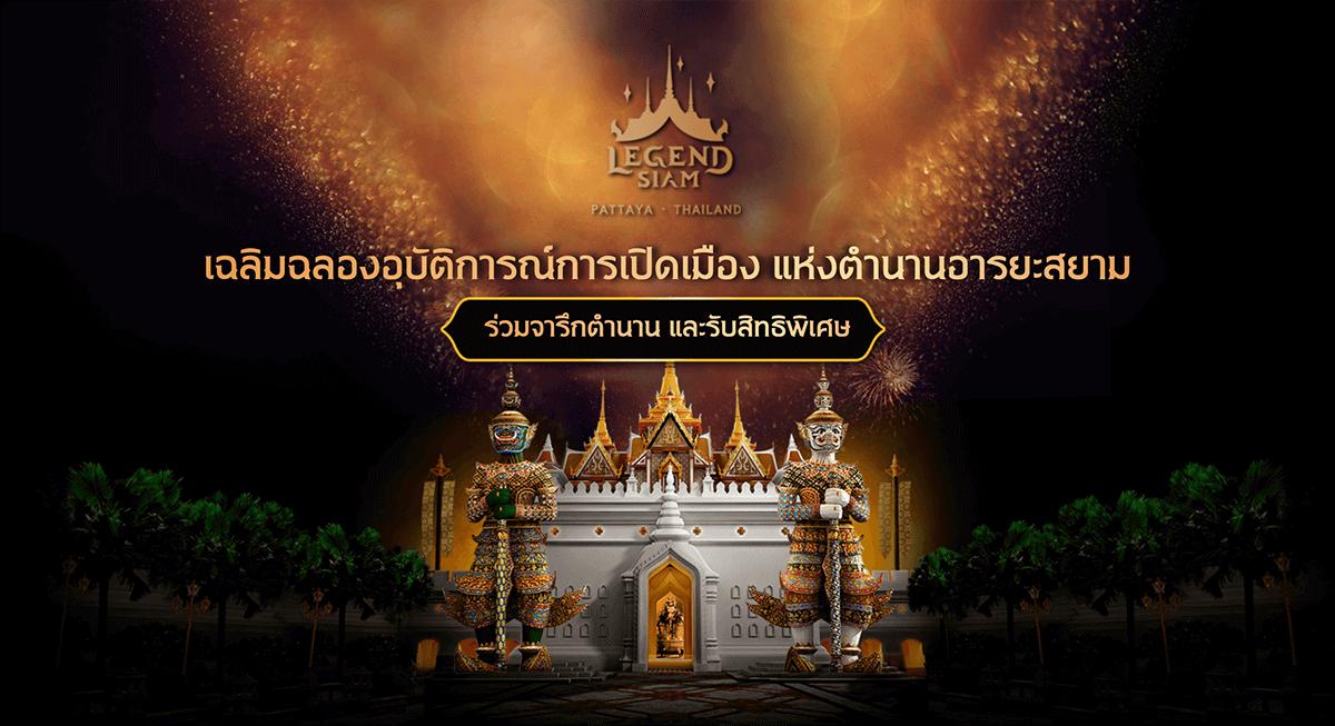 Legend Siam