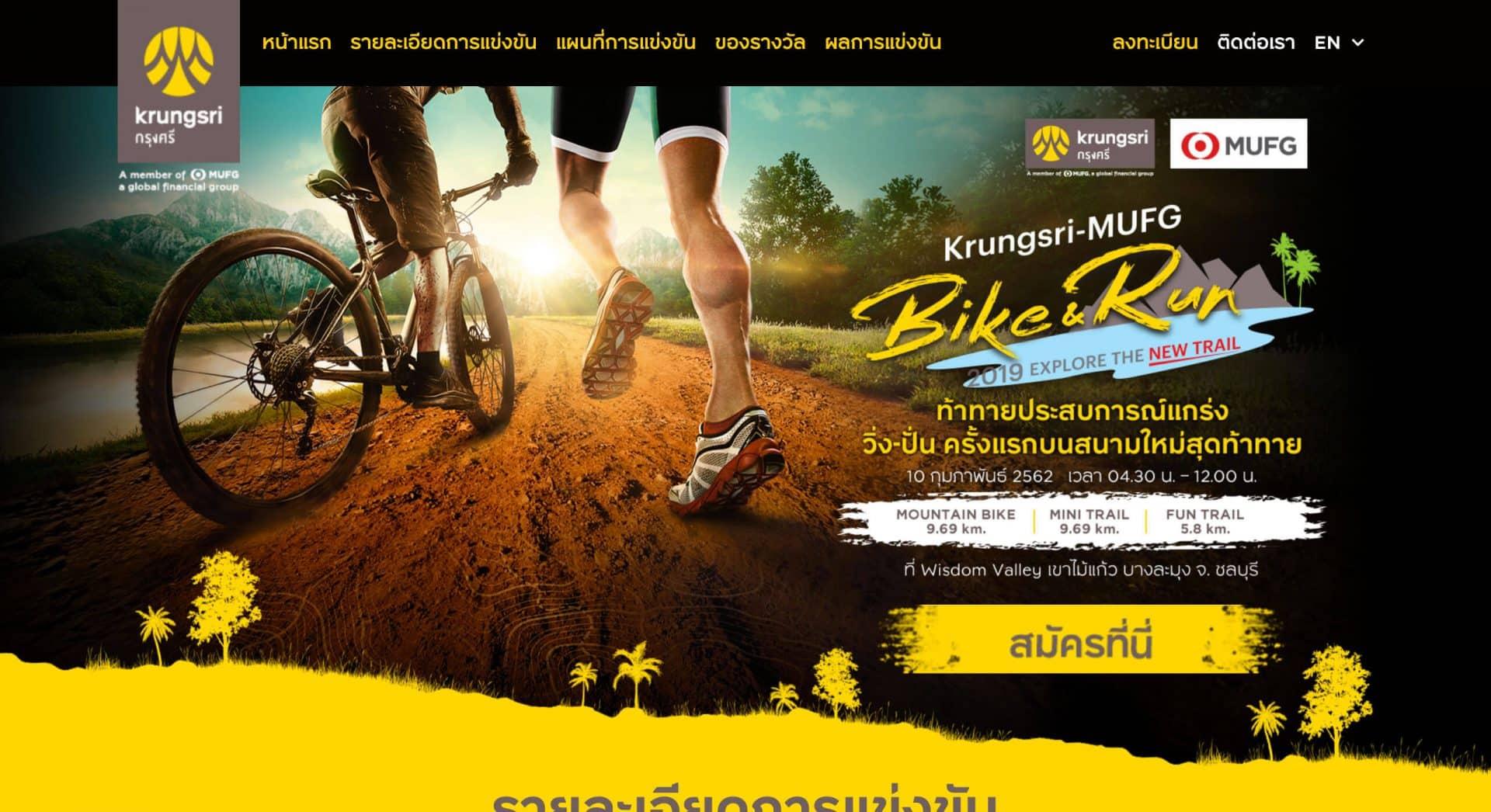 Krungsri Bike and Run